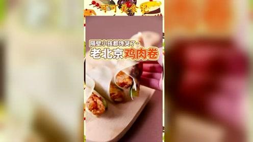 今日份早餐,老北京鸡肉卷!就是这个味儿!你学会了吗?