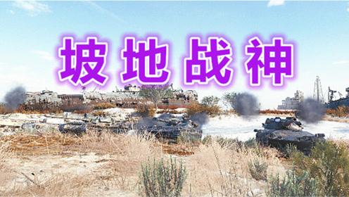 坦克世界:喜欢它会说强势,不喜欢说弱势,这就是特色车的宿命!