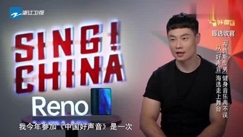 中国好声音:布鲁斯型男健身音乐两不误,偶然登好声音舞台!