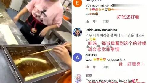 老外看中国:《国内烹饪视频合集》,国外网友:中国人烹饪技术世界一流