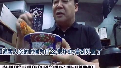 一口炸大虾一口米饭,白钟元吃的是真香啊,不停的说好吃!