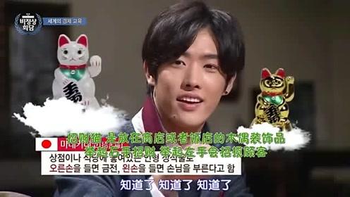 日本小哥介绍日本金钱的象征有招财猫, 张玉安质疑 这个中国也有!