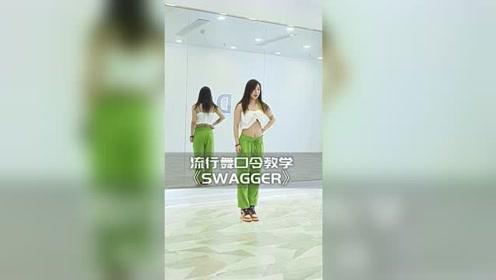 拍视频必备《swagger》编舞口令教学,轻轻松松学会跟跳热门歌曲!