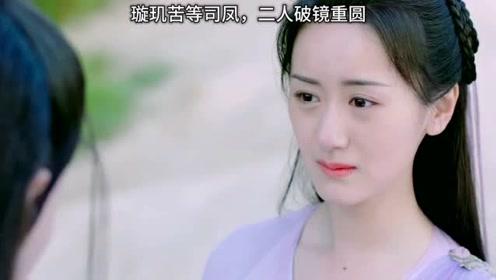 璇玑终于把司凤放在第一位了,二位破镜重圆,不要再虐了~