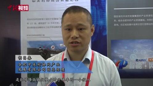 安徽颁发首批智能网联汽车开放道路测试牌照