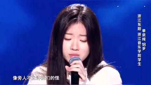 2020中国好声音:单依纯把《永不失联的爱》唱火了,她到底经历了什么?