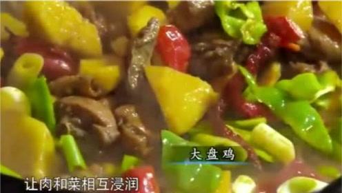 舌尖上的中国新疆特色大盘鸡,鸡肉鲜嫩土糯,好吃到舔盘