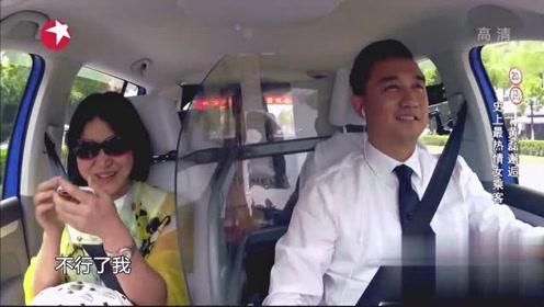 极限挑战:黄磊邂逅史上最热情女乘客,理智丧