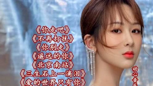 《你走吧》《不再打扰》《北京南站》