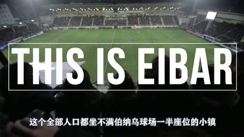 中国球迷的唯一主队,曾暴虐皇马,这支西甲球队有什么魔力(上)