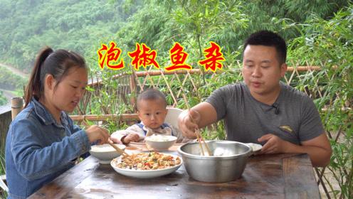 """炊二锅做一道川菜""""泡椒鱼杂""""开胃下饭 儿子老婆都喜欢 光盘行动"""