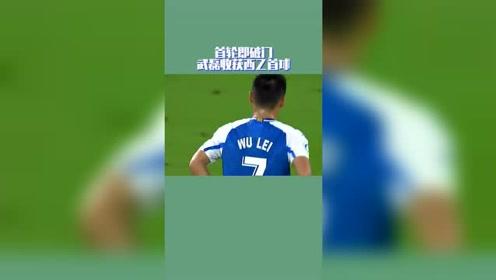 武磊的首轮,收获西甲首次进球,精彩!