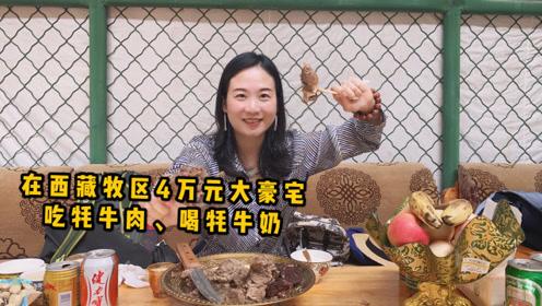 妹子自驾游西藏,到牧民4万元的大豪宅,吃正宗牦牛肉和牦牛酸*
