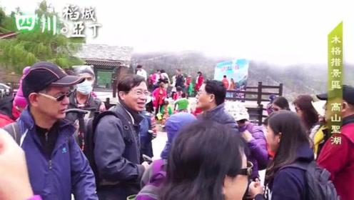 台湾大叔大妈跟团游大陆,第四天木格措,318国道,川藏南线