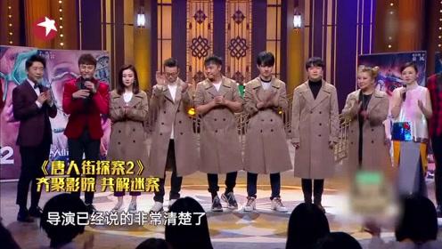 ZERO-G现场大跳扭腰舞,唐探剧组祝大家新年快乐