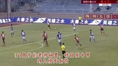 爷青回!37岁老将杨昊在中甲3轮3球,让我们看一下他的逆天表现