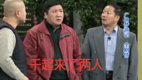 #搞笑视频 #我要上热门 #热门 #刘能谢广坤 #搞笑小品片段 #小品搞笑