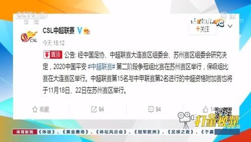 中超官方公布第二阶段分组方案