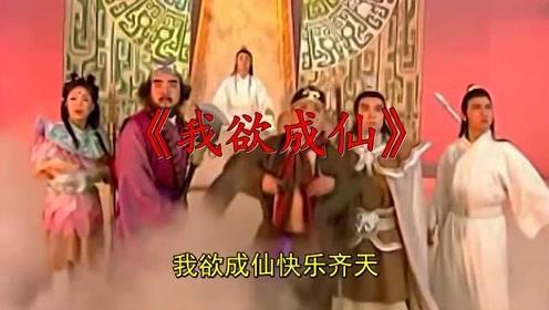 刘欢经典的《我欲成仙》,太有回忆感,音乐响起就泪目了!