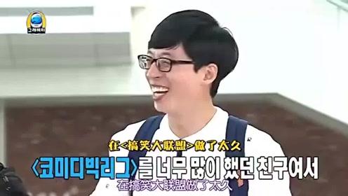 无限挑战:刘在石现场读明秀的留言,太肉麻了,真受不了