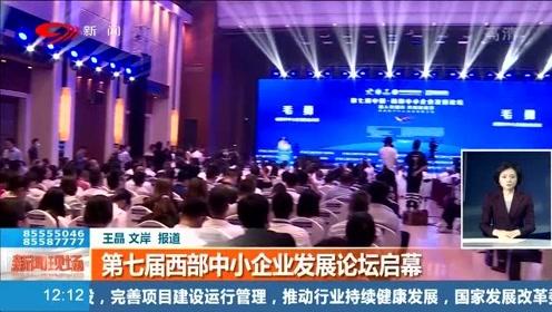 成都举行第7届西部中小企业发展论坛,共讨行业新发展