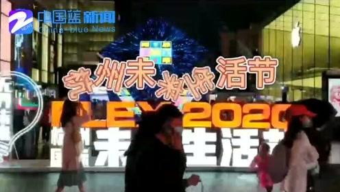 """杭州未来生活节引爆周末西湖人潮,""""黑科技""""让市民惊叹连连"""