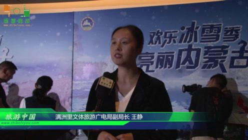 采访:满洲里亮相2020内蒙古冬季旅游(北京)推介会