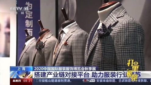 上海:搭建产业链对接平台,助力服装行业复苏