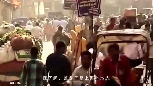 上海女生,远嫁印度不足半年就要离婚,坦言:实在是太可怕了!
