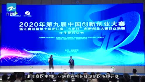 浙江电视台《浙1周》报道2020年第九届中国创新创业大赛浙江赛区生物行业决赛