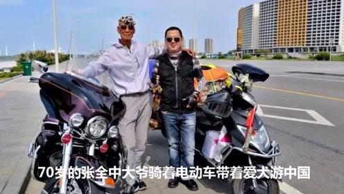 8千公里!70岁大爷骑电动车游8省2市走天涯