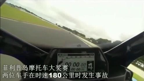 """机车摩托时速180摩托车相撞,把视频放慢10倍,才看清楚""""肇事者"""""""