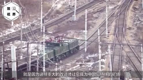 中国最特殊的一处煤矿,开采了足足一百年,如今称为旅游胜地