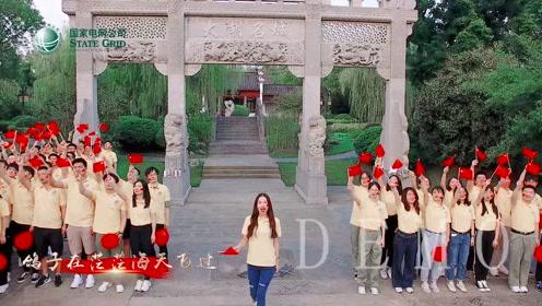 国网武汉供电公司2020新员工祝祖国繁荣昌盛