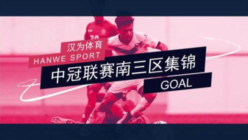 汉为体育2020中冠联赛南三区精彩集锦:成都兴城全胜进全国16强!