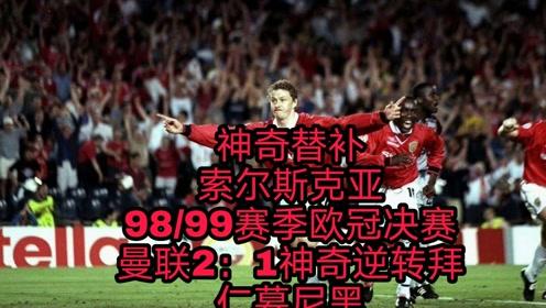 98/99赛季欧冠决赛,曼联2:1神奇逆转拜仁慕尼黑