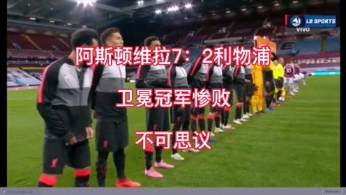 激情英超,利物浦2:7阿斯顿维拉,被踢成筛子,这就是足球