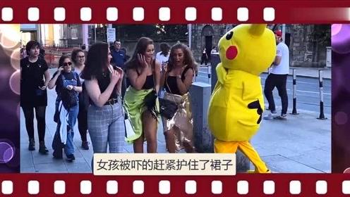 国外恶搞:假扮玩偶只恶搞女孩,美女被吓的捂