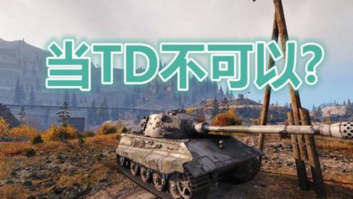 坦克世界:虎王就是E75,E75就是虎王,听懂掌声!