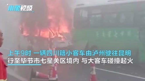 贵州毕节两车追尾起火,致7人身亡,事故路段车辆堵成长龙