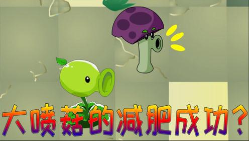 植物大战僵尸搞笑动画:大喷菇的减肥成功?