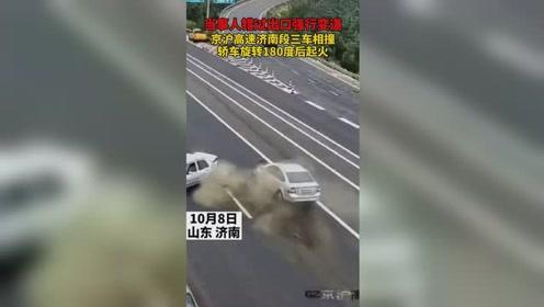 生死瞬间!京沪高速济南段三车连撞!轿车旋转180度后起火!