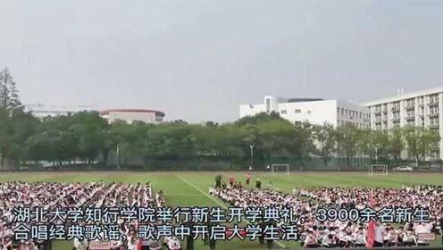 【视频】3900余名新生齐聚开学典礼,开启大学生活新篇章