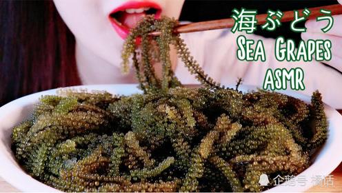美食二倍速:韩国姐姐吃超级脆的海葡萄~