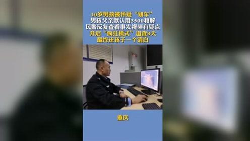 十岁男孩被怀疑划车,民警反复查看视频有疑点,最终还孩子一个清白