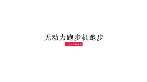 """【报名开启】""""锐思杯""""第八届""""MY COACH""""上海市体育行业(健身指导)职业技能大赛︱附竞赛规程及示范视频"""