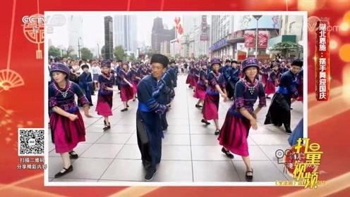 土家摆手舞亮相世博会!非遗舞蹈焕新颜,跳出幸福新生活