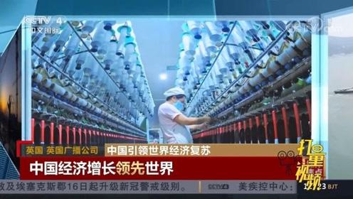 疫情防控是经济增长的灵丹妙药!中国引领世界经济复苏