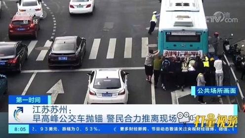 苏州:点赞!早高峰公交车抛锚,警民合力推车保畅通