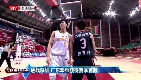 逆战深圳 广东艰难获得赛季首胜